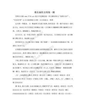 蔡长福经方用量一则.doc