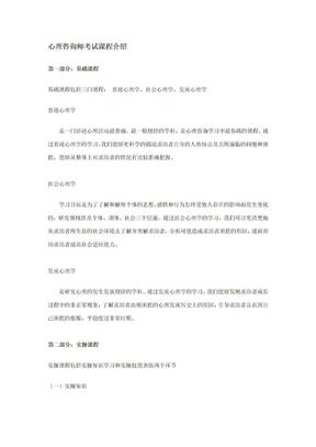 心理咨询师考试课程介绍.doc