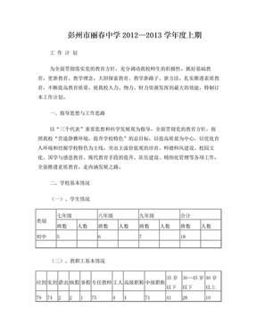 教育工作计划.doc
