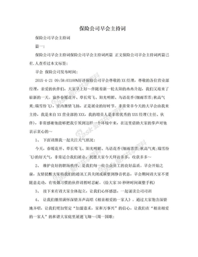 保险公司早会主持词.doc