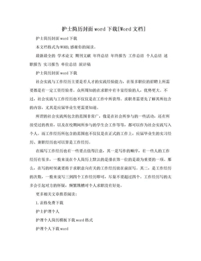 护士简历封面word下载[Word文档].doc
