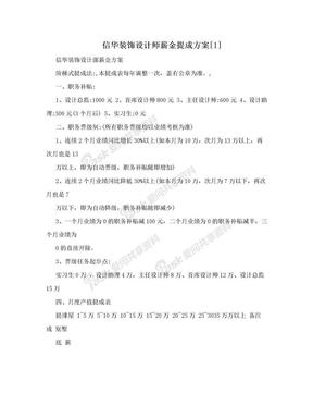信华装饰设计师薪金提成方案[1].doc