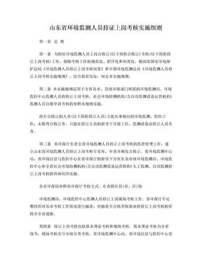 《山东省环境监测人员持证上岗考核实施细则》.doc