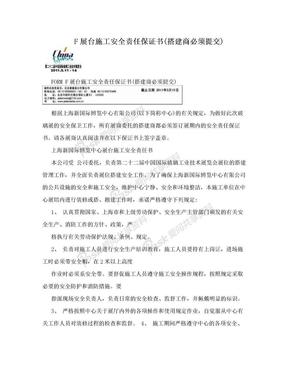 F展台施工安全责任保证书(搭建商必须提交).doc