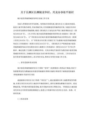 土地增减挂钩实施工作方案.doc