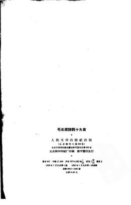 毛主席诗词十九首.pdf