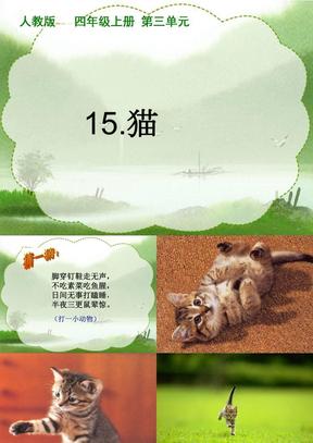(人教版)四年级语文课件_猫教用.ppt