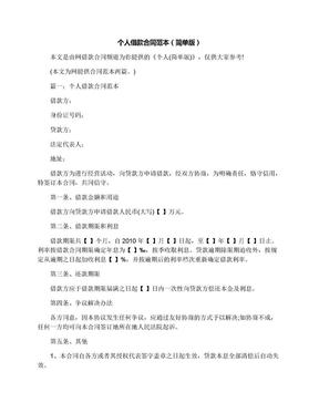 个人借款合同范本(简单版).docx