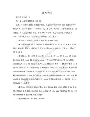 高考字词.doc
