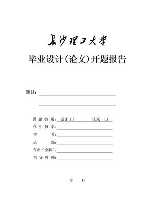 长沙理工大学_开题报告-模板.doc