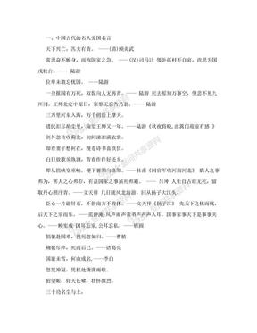爱国名言名句.doc