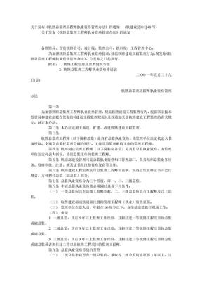 关于发布《铁路总监理工程师执业资格管理办法》的通知   (铁建设[2001] 48号).doc