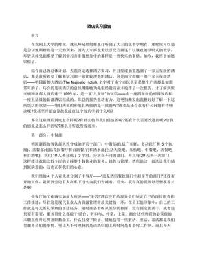 酒店实习报告.docx