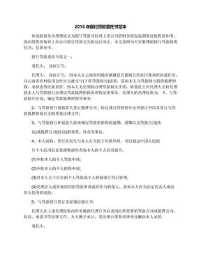 2016年银行贷款委托书范本.docx