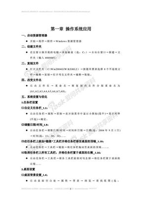 '办公软件应用(Windows平台)试题汇编_2008版__解题步骤',doc_type,pdf.pdf