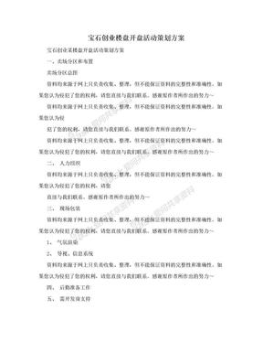 宝石创业楼盘开盘活动策划方案.doc
