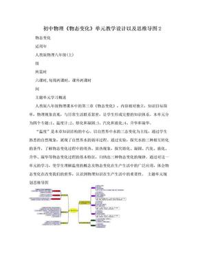 初中物理《物态变化》单元教学设计以及思维导图2.doc