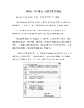 can总线配置.doc