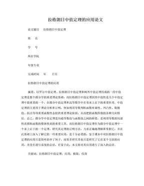 论文拉格朗日中值定理.doc
