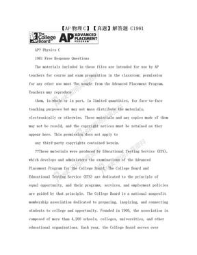 【AP物理C】【真题】解答题 C1981.doc