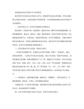小学语文教学论文集(13).doc