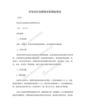 青岛市应急演练评估指标体系.doc