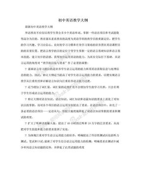 初中英语教学大纲.doc