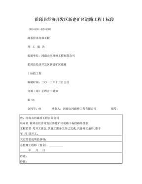 路基排水工程开工报告.doc