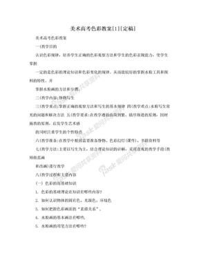 美术高考色彩教案[1][定稿].doc