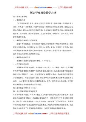 饭店管理概论教学大纲.doc