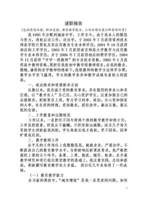 09.7职称2011年职称述职报告1.doc