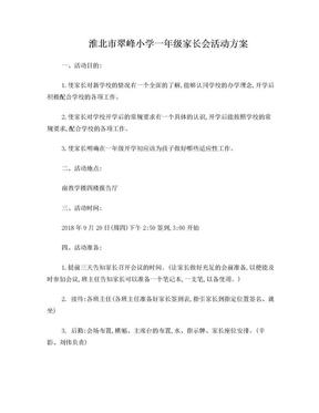 淮北市翠峰小学一年级新生家长会活动方案.doc