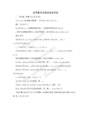 高等数学竞赛试卷及答案.doc