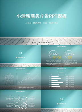 小清新商务报告PPT模板.pptx