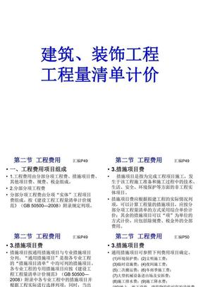 2010清单计价(2010汇编交底).ppt