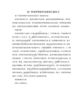 电厂档案管理软件系统项目建议书.doc