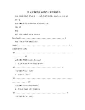 奥尔夫教学法的理论与实践刘沛译.doc