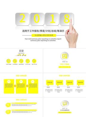 黄色商务通用PPT模板.pptx