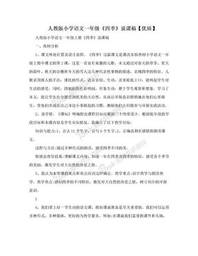 人教版小学语文一年级《四季》说课稿【优质】.doc