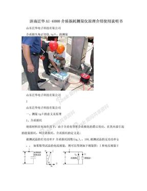 济南泛华AI-6000介质损耗测量仪原理介绍使用说明书.doc