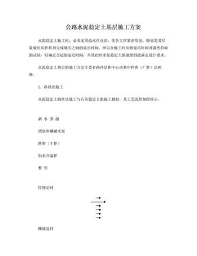公路水泥稳定土基层施工方案.doc