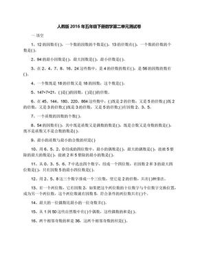 人教版2016年五年级下册数学第二单元测试卷.docx