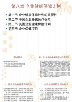 8-企业员工健康福利.ppt