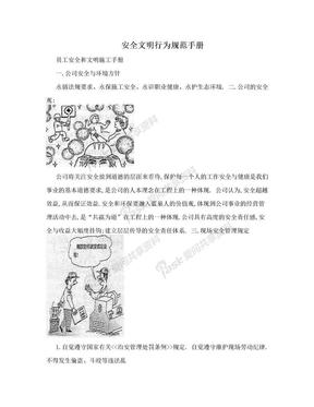 安全文明行为规范手册.doc