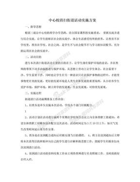 中心校清扫街道活动实施方案.doc