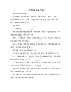 服装营业员销售技巧.doc