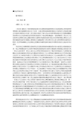 龙川集 宋 陈亮03.doc
