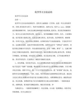化学学习方法总结.doc