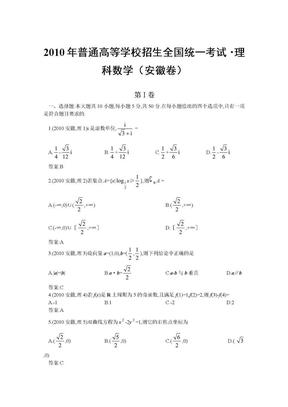 高考数学试卷.doc