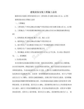 建筑设备安装工程施工总结.doc